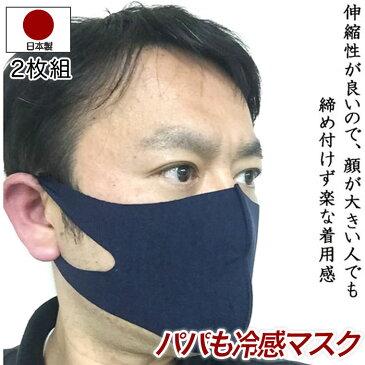マスク 日本製 2枚 のびのび素材 接触冷感 立体 男女兼用 メンズ レディース 女性 男性 大人 シンプル 花粉 在庫あり ハイテンション生地 夏素材 夏 クール