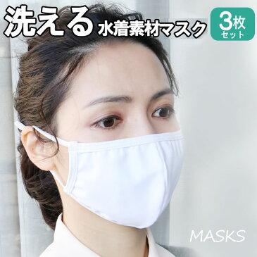 マスク 水着素材 立体 3枚セット 2層 水着 子供用 女性用 メンズ レディース マスク 女性 キッズ レディース マスク 大人 シンプル 花粉