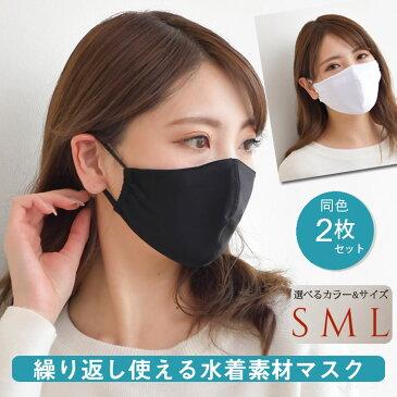 マスク 水着素材 吸汗速乾機 2枚 さらさら 子供用 女性用 男性用 メンズ レディース マスク 女性 キッズ レディース マスク 大人 ポケット付き 夏