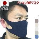 マスク 日本製 2枚 のびのび素材 接触冷感 立体 男女兼用 女性 男性 大人 在庫あり メンズ レディース 夏素材 夏 クール