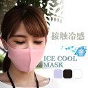 冷感 マスク メッセージ Cool 立体 3枚 UV 速乾 夏 男女兼用 マスク 女性 大人 シンプル ひんやり 冷たい クール 接触冷感
