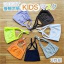 夏用 夏 マスク 3枚 クール 接触冷感 マスク 子供 園児 低学年 キッズ 女の子 男の子 布マスク 子供用