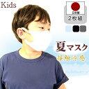 マスク 子供 日本製 2枚 冷感マスク 接触冷感 UVカット 立体 ひんやり 冷たい 在庫あり 夏素材 夏 クール キッズ 冷感