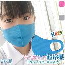 濡らせるクール素材、振って冷たくなる冷感マスク子供用 ぬれマスク 濡らして使う 洗える 幼児 対策 立体マスク 幼児用 無料ラッピング対応可