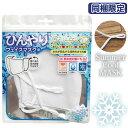 濡らせるクール素材、ひんやりクーリングフェイスガード冷感マスク冷感マスク ぬれマスク 濡らして使う 洗える 風邪 対策 立体マスク 無料ラッピング対応可