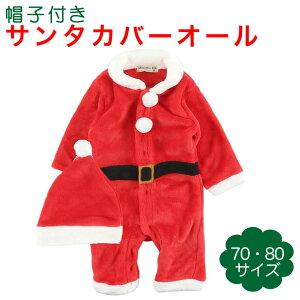 サンタ 衣装 クリスマス カバーオール つなぎ ロンパース 帽子付き サンタクロース 赤ちゃん ベビー 男の子 女の子 キッズ 子供