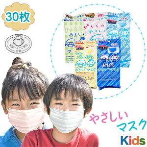 マスク pfe 日本製 30枚 不織布 低学年 高学年 小学生 全国マスク工業会 子供 使い捨て pfe99% プリーツマスク 使い捨てマスク キッズ 小さめ 子供 PFE PFE99 RSL