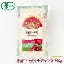 有機 ココナッツチップス 200g アリサン オーガニック 無糖 ノンシュガー 製菓 お菓子作り 無添加 製菓 製パン
