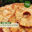 ドライフルーツ パイナップル 80g 砂糖不使用 無添加 ドライパイナップル 無糖 小分け ギフト チャック付き その1