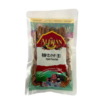 有機JAS ペカンナッツ ピーカンナッツ 生 13.66kg ナッツ アリサン オーガニック 食塩不使用 無添加 無塩 ギフト