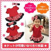 【ハロウィン ベビー】 赤セット 半袖 プリンセス ドレス 衣装 女の子用 女の子 子供 ベビー コスチューム コスプレ