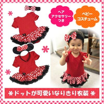 0673a48a6a467  ハロウィン ベビー  赤セット 半袖 プリンセス ドレス 衣装 女の子用 女の子 子供 ベビー コスチューム コスプレ