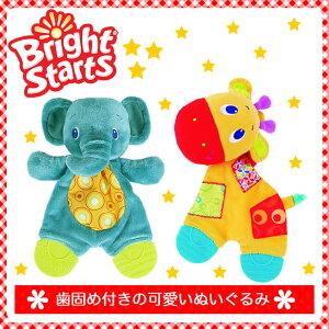 ぬいぐるみ スナッグル ティーズ ティーザー 赤ちゃん プレゼント おもちゃ