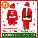 クリスマスや変身ごっこにかわいい♪子供用 ベビー用サンタクロースコスチューム&帽子のセット!クリスマスイベントやパーティー衣装として注目の的間違いなし!