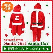 クリスマス サンタクロース コスチューム イベント パーティー