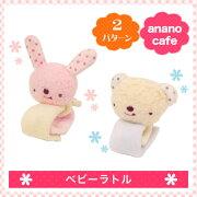 赤ちゃん ガラガラ リストラトル モンスイユ アナノカフェ おもちゃ