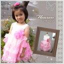 子供用の高級フォーマルドレスがアウトレット特別価格!ボリュームたっぷり当店人気No1の子供用ドレス。フルーロン(Fleuron)。100cm 110cm 120cm 130cm 140cm