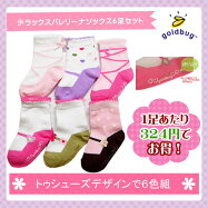【送料無料】goldbugデラックス・バレリーナソックス6足セットバレエモチーフのかわいい靴下!