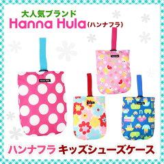 【ハンナフラ 上履き入れ】 Hanna Hula正規品 通園 通学 上履き うわばき入れ HN…