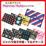 【母子手帳ケース ハンナフラ】 ジャバラ じゃばら Hanna Hula正規品 双子 二人用