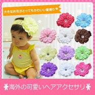 【送料無料】シェリープリンセス(CheriePrincess)フラワーヘアバンドお花の髪飾り
