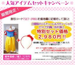 【送料無料】ハロウィンに白雪姫(しらゆき姫)に変身☆キュートなドレスのコスチューム。