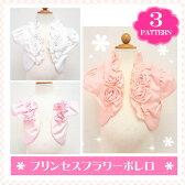 アウトレット☆シェリープリンセス(CheriePrincess-24)お花のモチーフが可愛らしいボレロ♪ピンク・白。結婚式やフォーマルに。(NB 3M 6M 9M 12M 24M 新生児 3ヶ月 6ヶ月 9ヶ月 12ヶ月 1歳 1才 赤ちゃん)(50cm 60cm 70cm 80cm 女の子)
