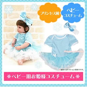 1d6697aa3d50f  ハロウィン ベビー  水色 半袖 プリンセス ドレス 衣装 女の子用 女の子 子供 ベビー コスチューム コスプレ