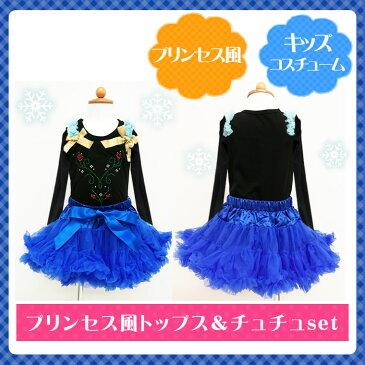 【プリンセス ドレス 子供】 ハロウィン 長袖上下セット 衣装 女の子 ベビー コスチューム コスプレ キッズ80cm 90cm 100cm 110cm 120cm 130cm PRWH