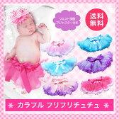 【チュチュ スカート ベビー】 ツートーン パニエ ハーフバースデー 赤ちゃん 子供 女の子 PRWP