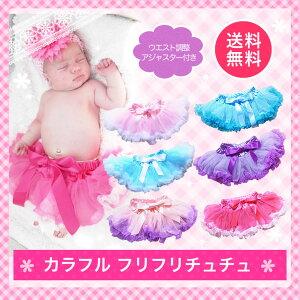 ツートーンカラー シフォン チュチュスカート バースデー おすすめ 赤ちゃん