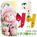 シェリープリンセス(Cherie Princess)かわいいイチゴの耳当て付きニット帽子&マフラーのセット♪(赤ちゃん 6M 12M 1歳 1才 18M 2歳 2才 24M 2T 3歳 3才 3T 4歳 4才 4T 5歳 5才 5T 女の子用)(80cm 90cm 95cm 100cm 110cm)