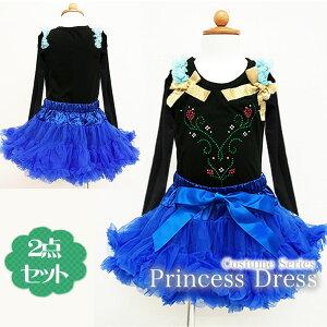 8fc52b421a783  プリンセス ドレス 子供  ハロウィン 長袖上下セット 衣装 女の子 ベビー コスチューム コスプレ キッズ80cm
