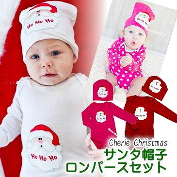 クリスマスパーティに!サンタのアップリケがかわいいベビー用長袖ロンパース 帽子SET。(NB 3M 6M 12M 新生児 0ヶ月 3ヶ月 6ヶ月 12ヶ月 1歳 1才 50cm 60cm 70cm 80cm 女の子用男の子用)PRWH
