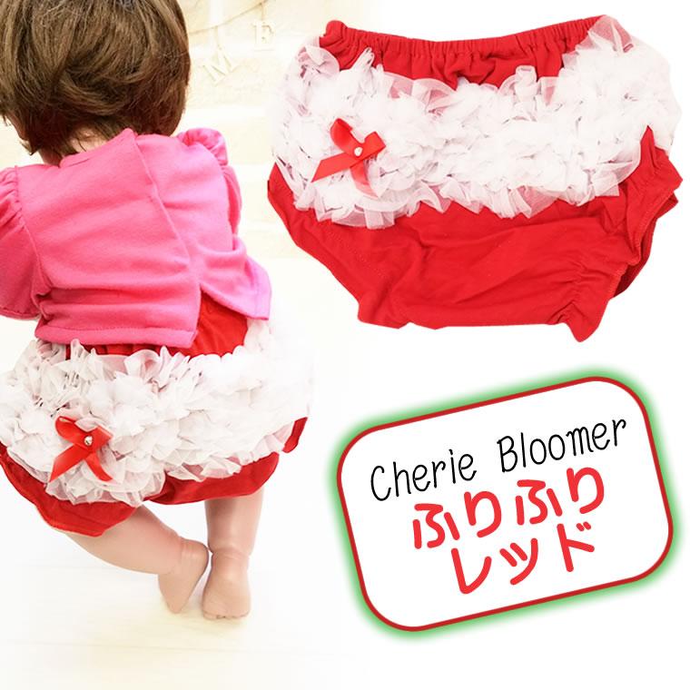 a579daa8a9204 1歳半程度までOKクリスマスレッドのフリフリブルマ かぼちゃパンツ スカート(オーバー