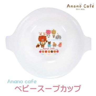安心の日本製★握りやすい持ち手が付いたベビースープカップ♪電子レンジOK 食器洗浄機OK 煮沸消毒OKモンスイユ anano cafe♪