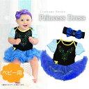 【ハロウィン ベビー】 青セット 半袖 プリンセス ドレス 衣装 女の子用 女の子 子供 ベビー コスチューム