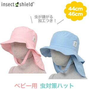 【虫よけ 帽子 ベビー】インセクトシールド 新生児用 赤ちゃん用 ベビー用 insect shield ピンク ブルー 水色 男の子用 女の子用