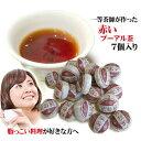 【プーアル茶】 7粒 14リットル目安 赤い 発酵 プーアール茶 ダイエット ダイエット茶……