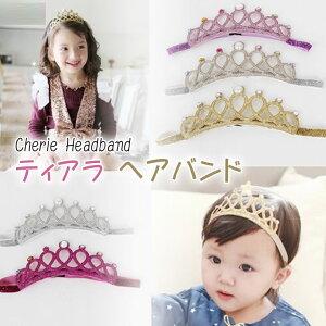 【ティアラ ヘアバンド】 子供 ベビー キッズ プリンセス ハロウィン 衣装 プリンセス コスチューム