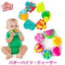 【バギーバイツ・ティーザー】 歯がため おもちゃ 赤ちゃん Bright Starts ブライトスターツ オーボール