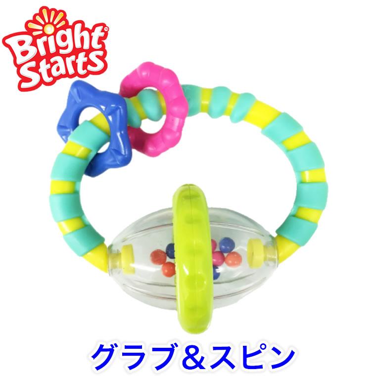 【グラブ&スピン】 ラトル 歯がため おもちゃ 赤ちゃん Bright Starts ブライトスターツ オーボール