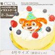 シェリーブランのベイクドチーズ キャラクターイラストケーキ4号サイズ直径12cm≪2〜3名用サイズ≫濃厚なチーズの本格チーズケーキ味のキャラクターイラストケーキ