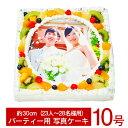 ≪写真ケーキ お祝い≫シェリーブランのオリジナルパーティー用写真ケーキ10号サイズ直径30cm≪23〜28名用サイズ≫フルーツをふんだんに使用した写真ケーキ 1