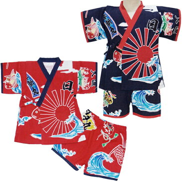 《71655》【RESALE ITEM】【日本製】【綿100%】大漁旗柄 甚平スーツ TAIRYOUKI KANJI WAGARA