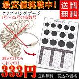 リングゲージ 送料無料 1号〜25号 測定 可能 送料無料 指輪サイズ リング サイズ エンゲージリング マリッジリング ペアリング クラフト リングゲージ 格安