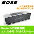 ボーズ Bose SoundLink Mini Bluetooth対応 高音質 モバイルスピーカー 軽量 無線
