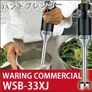 手攪拌機華林商業無繩 quickstickbrender 浸入攪拌機手攪拌機 WSB 33XJ 不銹鋼刀片湯思慕雪霜