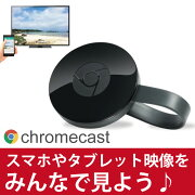 chromecast グーグル キャスト クローム ストリーミング