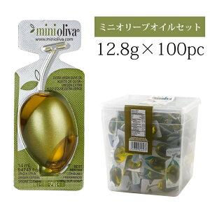 オリーブオイル 個包装 100個入り エクストラバージンオイル ミニオリーバ 100個 アルカラ(個別包装/100ピース) OLIVA EVOO ALCALA minioliva 1282g プレゼントに
